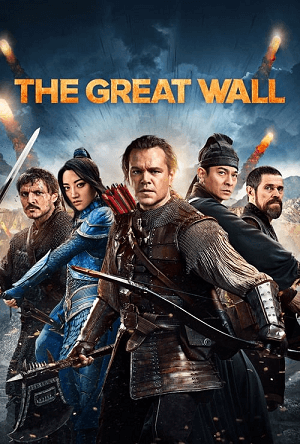 the-great-wall-2016