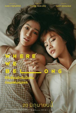 where-we-belong-2019
