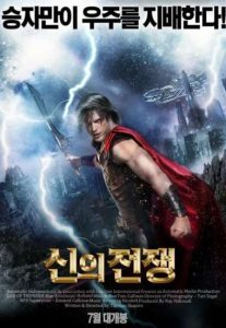God-of-Thunder