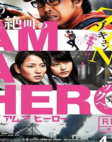 i-am-a-hero-2016