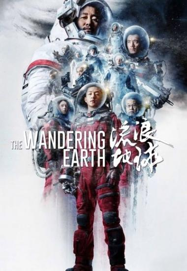 The-Wandering-Earth