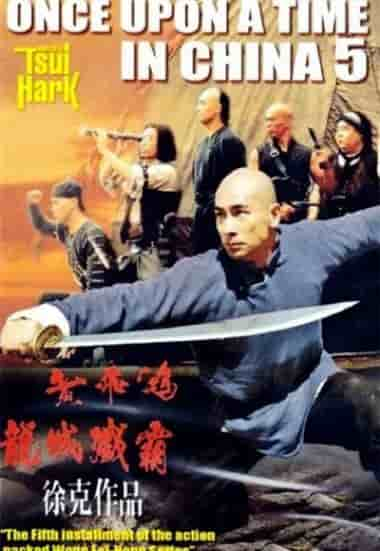 Once Upon A Time In China 1994